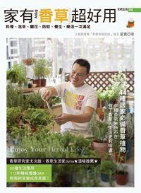 家有香草超好用 [2012全新增訂版]:料理、泡茶、觀花、防蚊、養生、樂活一次滿足