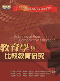教育學與比較教育研究:楊深坑國家講座教授六秩晉六祝壽論文集