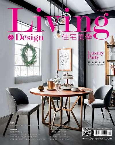 Living & design 住宅美學 [第125期]:Luxury party名流私家宴 極上餐宴享樂 食藝空間美學