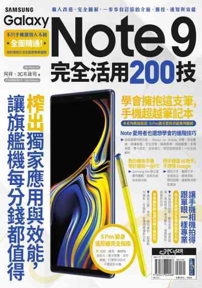 Samsung Galaxy Note 9 完全活用200技