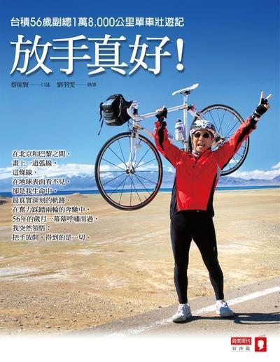 放手真好!:台積56歲副總1萬8,000公里單車壯遊記