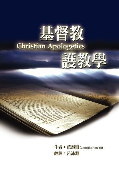 基督教護教學
