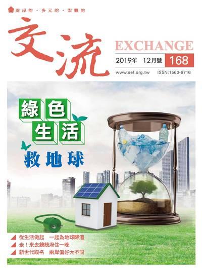交流 [2019年12月號 第168期]:綠色生活救地球
