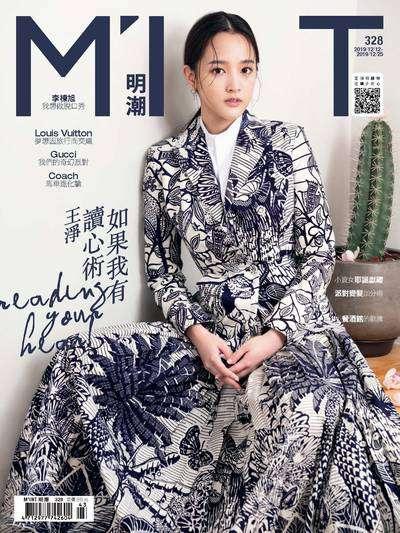 明潮M'INT 雙週刊 2019/12/12 [第328期]:如果我有讀心術 王淨