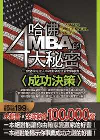 哈佛MBA的4大祕密:成功決策