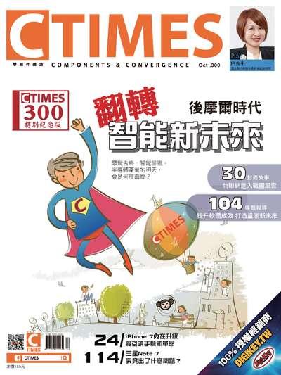 CTIMES 零組件雜誌 [Oct.300]:後摩爾時代 翻轉智能新未來