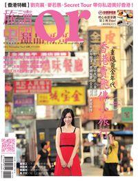 Or旅讀中國 [第9期]:重返黃金年代 : 香港賣飛佛小旅行