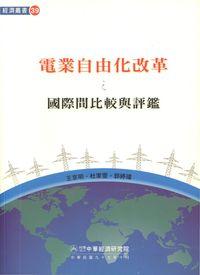 電業自由化改革之國際間比較與評鑑
