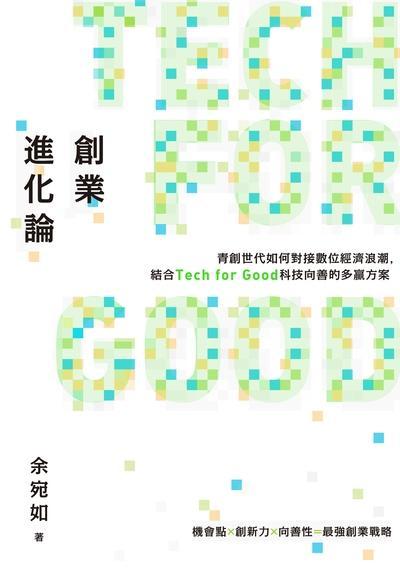 創業進化論:青創世代如何對接數位經濟浪潮, 結合Tech for Good科技向善的多贏方案
