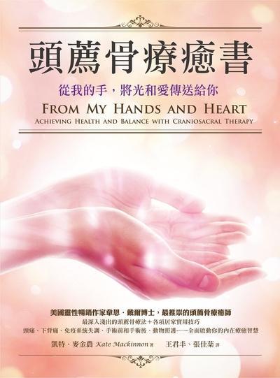 頭薦骨療癒書:從我的手, 將光和愛傳送給你