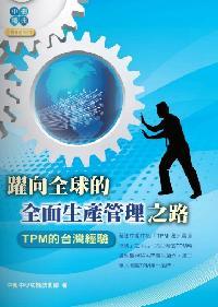 躍向全球的全面生產管理之路:TPM的臺灣經驗