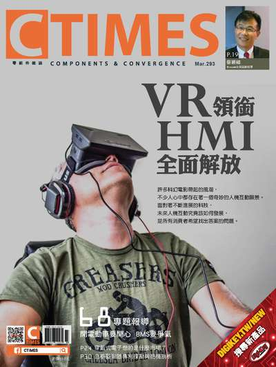 CTIMES 零組件雜誌 [Mar.293]:VR領銜HMI全面解放