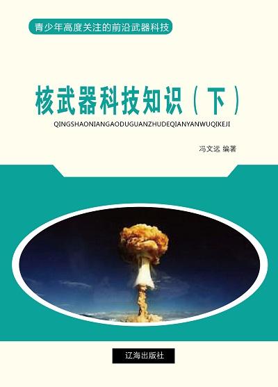 核武器科技知識. 下