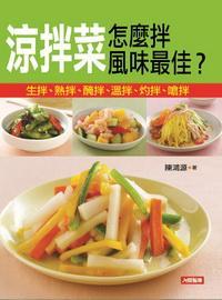 涼拌菜:怎麼拌風味最佳? : 生拌、熟拌、醃拌、溫拌、灼拌、嗆拌