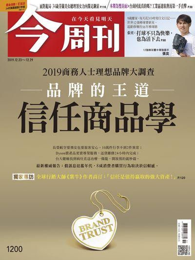 今周刊 2019/12/23 [第1200期]:信任商品學
