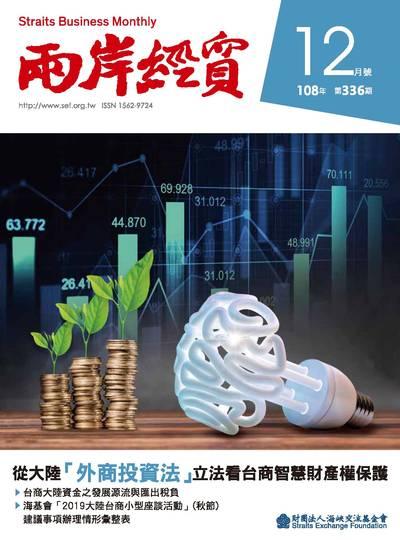 兩岸經貿 [第336期]:從大陸「外商投資法」立法看台商智慧財產權保護