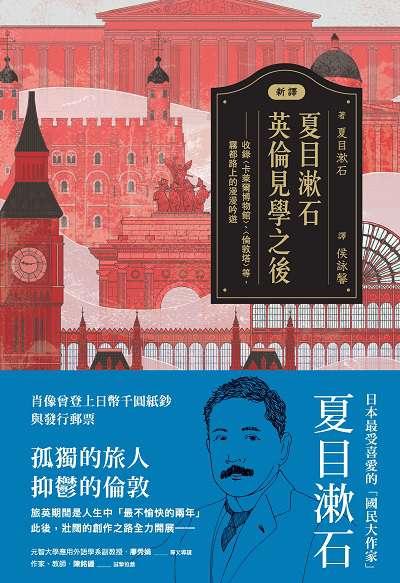 新譯夏目漱石英倫見學之後:收錄<卡萊爾博物館>、<倫敦塔>等, 霧都路上的漫漫吟遊
