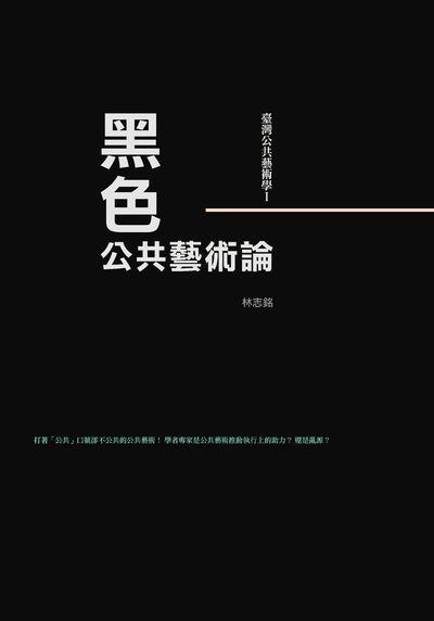 臺灣公共藝術學. I, 黑色.公共藝術論