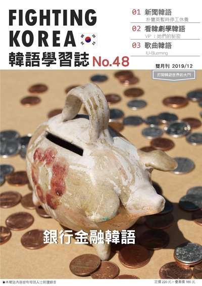 Fighting!KOREA 韓語學習誌 [第48期] [有聲書]:銀行金融韓語