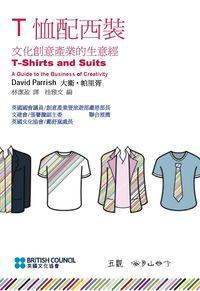T恤配西裝:文化創意產業的生意經