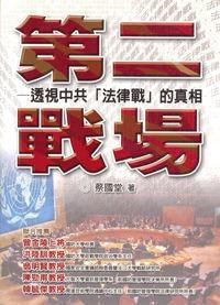 第二戰場:透視中共「法律戰」的真相