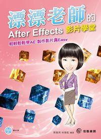 漂漂老師的Affer Effects影片學堂