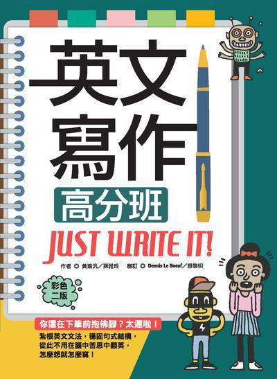 英文寫作高分班