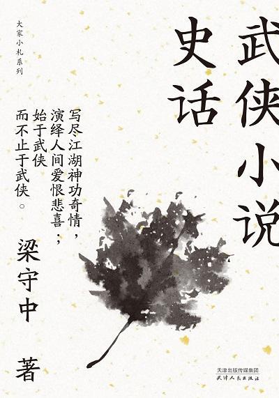 武俠小說史話