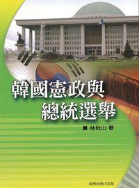 韓國憲政與總統選舉