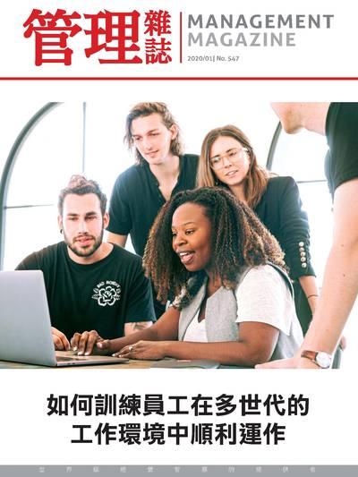 管理雜誌 [第547期]:如何訓練員工在多世代的工作環境中順利運作