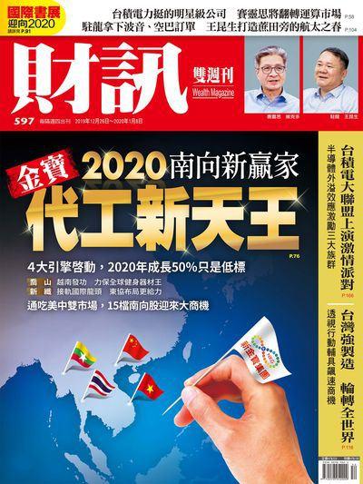 財訊雙週刊 [第597期]:2020南向新贏家 代工新天王
