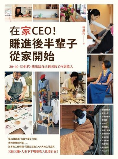 在家CEO!賺進後半輩子從家開始:30、40、50世代, 找出陪自己到老的工作與收入