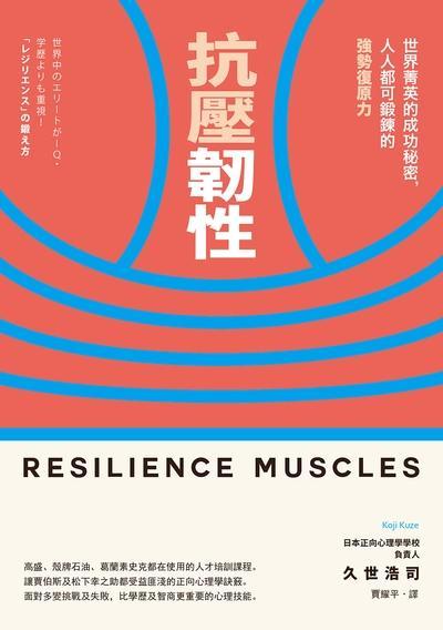 抗壓韌性:世界菁英的成功秘密, 人人都可鍛鍊的強勢復原力
