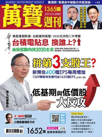 萬寶週刊 2019/12/27 [第1365期]:拼第3支股王?