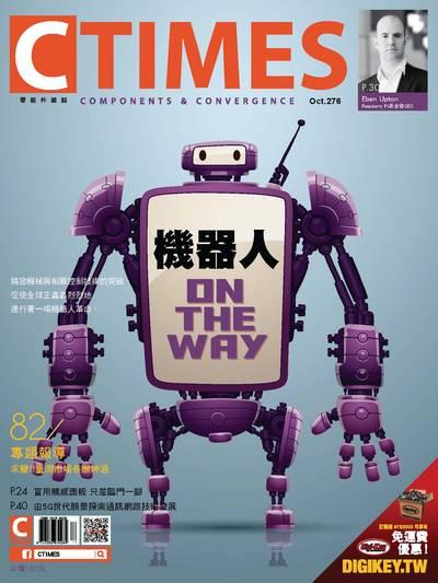 CTIMES 零組件雜誌 [Oct.276]:機器人 ON THE WAY