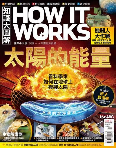 How it works知識大圖解 [2020年01月號] [ISSUE 64]:太陽的能量