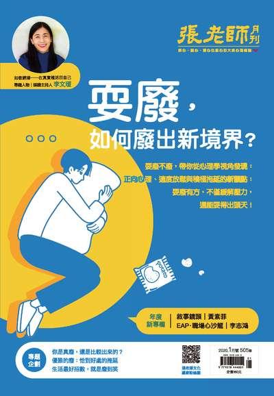張老師月刊 [第505期]:耍廢, 如何廢出新境界?