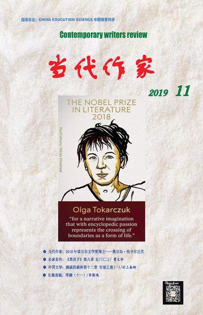當代作家 [2019年11月號]:當代作家 : 2018年諾貝爾文學獎得主-奧爾加.托卡爾丘克