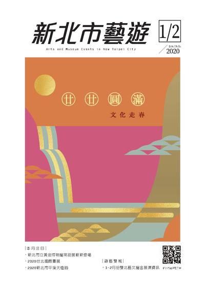 新北市藝遊 [2020年01月號]:廿廿圓滿 文化走春