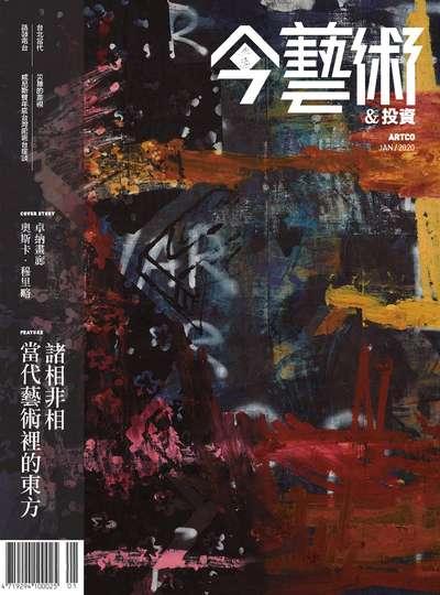 典藏今藝術&投資 [第328期]:諸相非相 當代藝術裡的東方