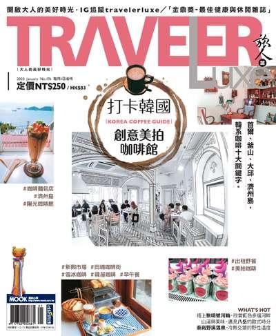 旅人誌 [第176期]:打卡韓國 創意美拍咖啡館