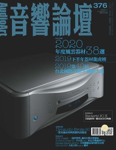 音響論壇 [第376期]:2020年度風雲器材38選