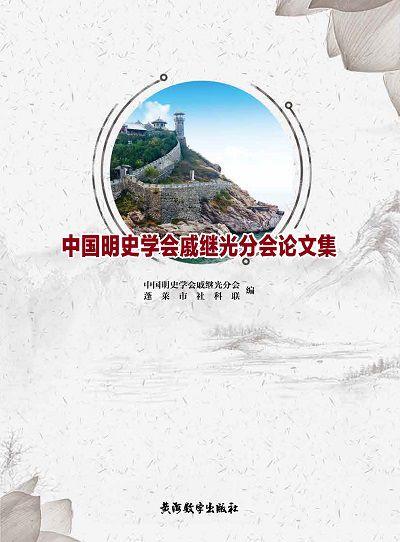 中國明史學會戚繼光分會論文集
