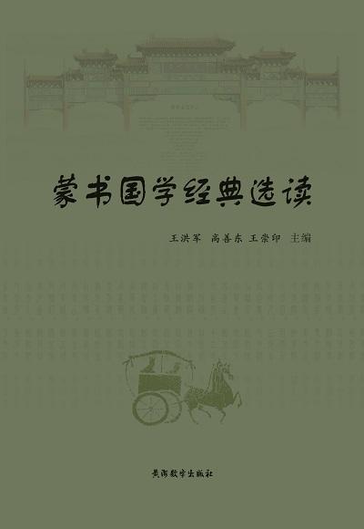 蒙書國學經典選讀