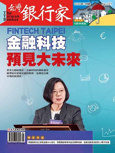 台灣銀行家 [第121期]:FINTECH TAIPEI 金融科技 預見大未來