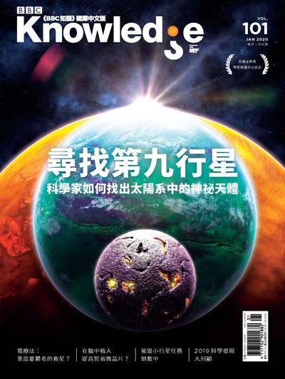 BBC 知識 [第101期]:尋找第九行星