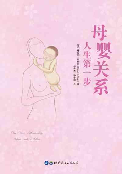 母嬰關係:人生第一步