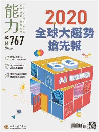 能力雜誌 [第767期]:2020全球大趨勢搶先報