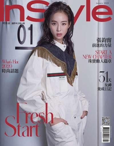 InStyle 時尚泉 [第44期]:Fresh Start