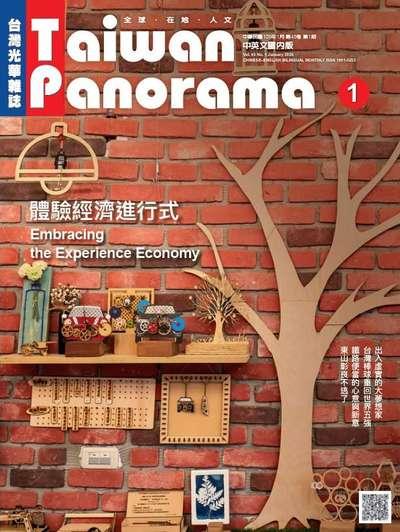 台灣光華雜誌 [第45卷 第1期]:體驗經濟進行式 Embracing the Experience Economy